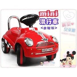 麗嬰兒童玩具館~進階版-MiniCooper滑行車助步車.後扶把防後傾倒