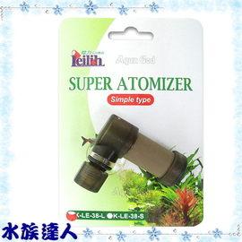 【水族達人】鐳力Leilih《簡易型超級霧化器.L黑》細化器 提高溶解率!淡海水用