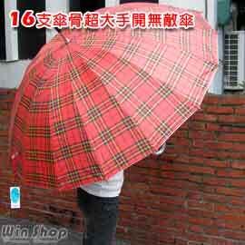 【Q禮品】超大手開無敵傘,不怕強風開花的傘,超大媲美500萬傘,可當陽傘晴雨傘用