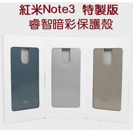【原廠公司貨】紅米Note 3 特製版 睿智暗彩保護殼/硬殼/手機殼/外殼背蓋 Xiaomi MIUI 小米手機