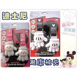 麗嬰兒童玩具館~日本原裝進口米奇米妮大手掌造型推車夾~嬰兒床手推車專用棉被夾