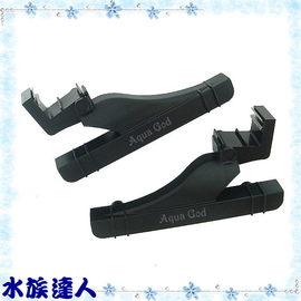 【水族達人】黑精靈《高反射可掀式鋁合金燈具專用腳架.2入/組》