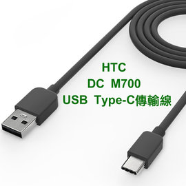 【Type C】HTC DC M700 USB Type-C HTC 10 原廠傳輸線/傳輸充電線/原裝數據線