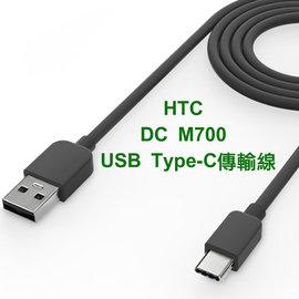 【Type C】HTC DC M700 USB Type-C HTC 10/M10 原廠傳輸線/傳輸充電線/原裝數據線