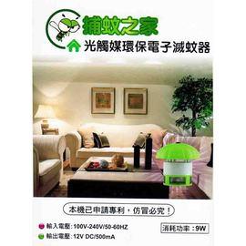 捕蚊之家光觸媒環保電子滅蚊器CJ-001