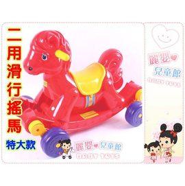 麗嬰兒童玩具館~BABY最愛-紳士帥氣小馬-搖搖馬.划行車二用款(特大)-復古童玩