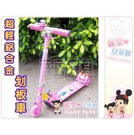 麗嬰兒童玩具館~學齡前超輕鋁合金可摺疊滑板車.有鈴鐺後煞車輪子發亮.安全性高