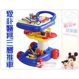 麗嬰兒童玩具館~扮家家酒.醫生角色扮演三層工具推車-附多款醫生工具組