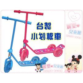 麗嬰兒童玩具館~《小小運動家》超炫平衡滑板車-基本款...台灣製..