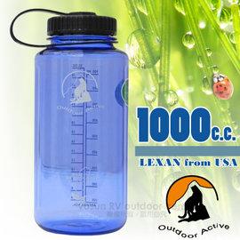 【台灣 山貓-1000cc】美國 LEXAN 環保無毒彩色大寬口水壺(耐熱 ±130℃_無雙酚A).運動隨身水瓶/歐盟食品級認證.同NALGENE/W-1000 寶石藍