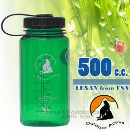 【台灣 山貓-500cc】美國 LEXAN 環保無毒彩色大寬口水壺(耐熱 ±130℃_不含雙酚A).運動隨身水瓶/歐盟食品級認證.同NALGENE/W-500 翡翠綠