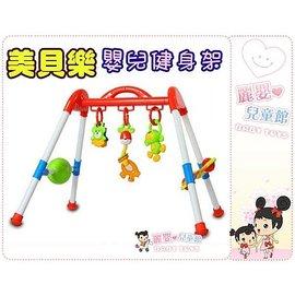 麗嬰兒童玩具館~小小baby力氣大-美貝樂嬰兒健力架音樂踢踢樂-拆當推車吊飾