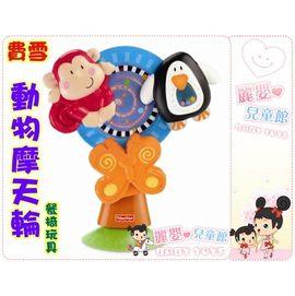 麗嬰兒童玩具館~費雪Fisher-Price小小動物摩天輪.動物造型餐椅玩具