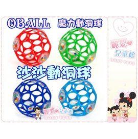 麗嬰兒童玩具館~美國KS2.OBALL嬰兒魔力動洞球.4吋沙沙動洞球.軟質安全彈力球