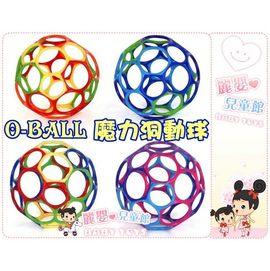 麗嬰兒童玩具館~日本銷售百萬顆.OBALL嬰兒魔力動洞球.4吋10CM軟蜇安全彈力球-公司貨KSⅡ