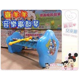 麗嬰兒童玩具館~喜羊羊與灰太狼-小寶貝的音樂敲敲琴.鐵敲琴-京甫出版社