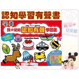 麗嬰兒童玩具館~優質幼教教具-風車圖書-我的幼幼認知有聲學習書-互動學習問與答