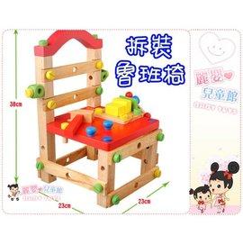 麗嬰兒童玩具館~拆裝工具系列-原木製拆裝魯班椅-diy螺絲鏍母組合
