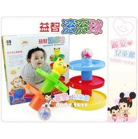 麗嬰兒童玩具館~幼幼baby的貝樂康滾滾球 層層疊響鈴球.