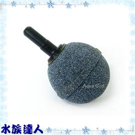 【水族達人】《圓形金剛砂氣泡石3cm(黑頭)》氣泡超細密!