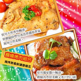 ~OurMart 食坊~BBQ.派對異國美食~饌燒烤肉 ^(加熱即食^)~照燒腿排肉約^(