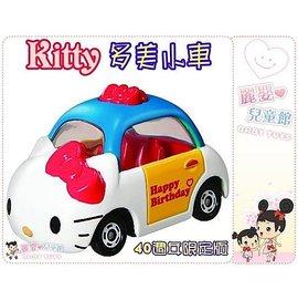 麗嬰兒童玩具館~TOMICA多美小車-夢幻系列-KITTY40周年紀念限定合金小汽車-台灣限量收藏