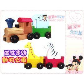 麗嬰兒童玩具館~偉志.我的磁性木製教具~可愛彩色動物火車-四隻動物磁性串連
