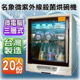 名象微電腦三層紫外線殺菌烘碗機 TT-989 ★約20人份★