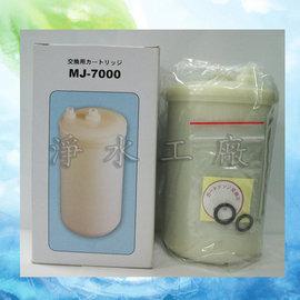 【淨水工廠】TOYO電解水機本體濾心MJ-7000日本進口材料.台灣製造成品.. ET-7000 可好慮
