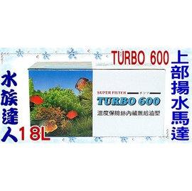 【水族達人】TURBO 600《上部揚水馬達D-304型.18L/min》便宜、實用、耐用!