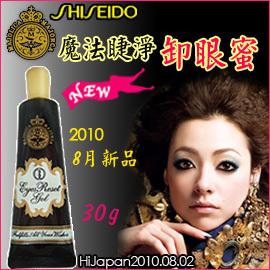J4901SHISEIDO 戀愛魔鏡 魔法潔淨卸眼蜜 ^(裸瓶^)
