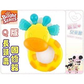 麗嬰兒童玩具館~美國kids II-Bright Starts嬰幼專櫃-Q版長頸鹿涼涼固齒器-單入附收納盒可調掛
