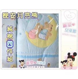 麗嬰兒童玩具館~超恬靜嬰兒寢具-專櫃晚安月亮熊純棉寢具四件組--適用各式小床/搖籃