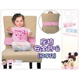 麗嬰兒童玩具館~拉孚兒-小baby的座餐椅安全背心-乖乖吃飯不亂跑