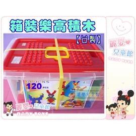 麗嬰兒童玩具館~正台灣製ST安全玩具-小小BABY的樂高積木120pc.附收納箱積木板
