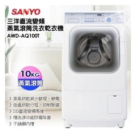 ★24期0利率★三洋直流變頻O3蒸氣滾筒洗衣乾衣機 AWD-AQ100T 日本進口 直流變頻馬達超省電 槽洗淨防霉除菌