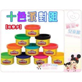 麗嬰兒童玩具館~培樂多Play-Doh創意DIY黏土/十罐派對組