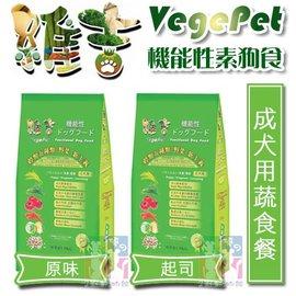 維吉機能性蔬食狗食成犬~8kg