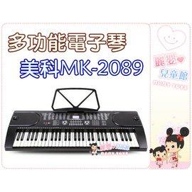 麗嬰兒童玩具館~全新美科MK-2065專業版可插電附琴架的兒童電子琴-附麥克風.