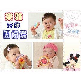 麗嬰兒童玩具館~日本Toyroyal 樂雅-鈴噹固齒器/吹笛固齒器/風鈴固齒器--超軟Q