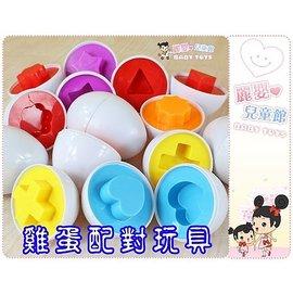 麗嬰兒童玩具館~幼兒早教教具-QQ聰明蛋-形狀雞蛋配對玩具--單卡價