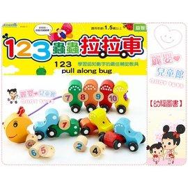 麗嬰兒童玩具館~幼福圖書-寶寶拖拉車玩具-123蟲蟲拉拉車-磁性數字黏黏樂