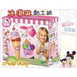 麗嬰兒童玩具館~Hello Kitty創意DIY黏土.冰淇淋黏土組.甜筒冰淇淋-附黏土2瓶
