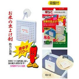 日本 防米蟲盒/長效米蟲驅避盒◇ /大米防蟲劑/防米虫盒/防米蟲劑