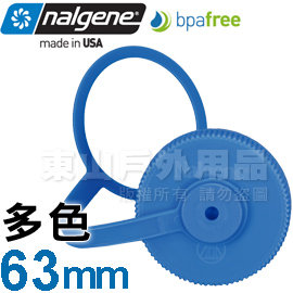 【Nalgene】寬口水壺蓋 -口徑63mm 水瓶蓋 水壺蓋 寬口1000ml系列★滿額送