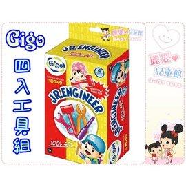 麗嬰兒童玩具館~寶貝創意積木-智高Gigo小小工程師四入工具組.公司貨#8049