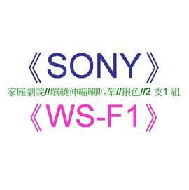 【新力//索尼】《SONY》家庭劇院//環繞伸縮喇叭架//銀色//2 支1 組《WS-F1》