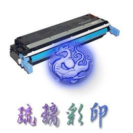 ~琉璃彩印~CANON EP86~C 藍色環保碳粉匣 CANON LBP~2710 281