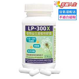 LP300V優勢菌^(LP LGG^)60顆膠囊