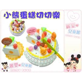 麗嬰兒童玩具館~扮家家酒感覺統合-我的生日蛋糕切切樂-附盤附蠟燭